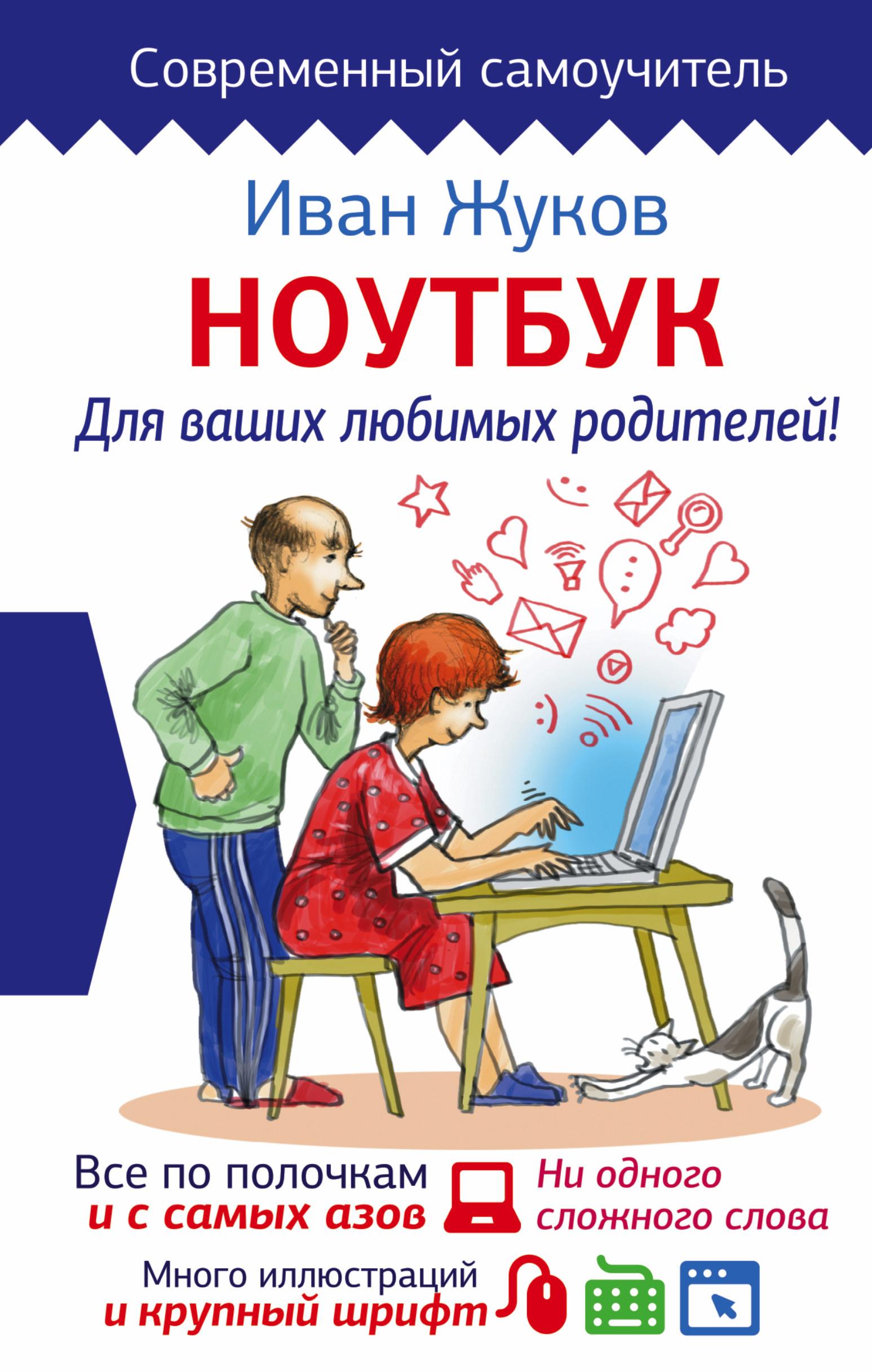 Ноутбук для ваших любимых родителей ( Жуков Иван  )