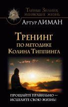 Лиман Артур, Гудмен Тим - Тренинг по методике Колина Типпинга. Прощайте правильно - исцелите свою жизнь!' обложка книги