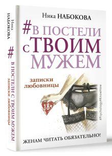 Набокова Н. - #В постели с твоим мужем. Записки любовницы. Женам читать обязательно! обложка книги
