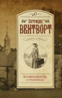 Вентворт Патриция - Возвращение странницы обложка книги