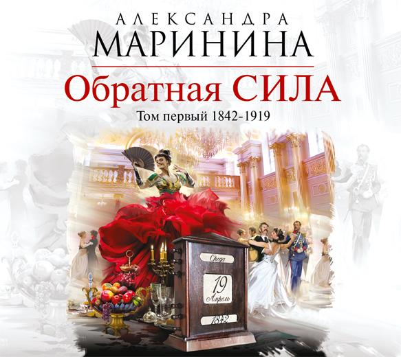 Обратная сила. Том 1. 1842 - 1919 (на CD диске) Маринина А.