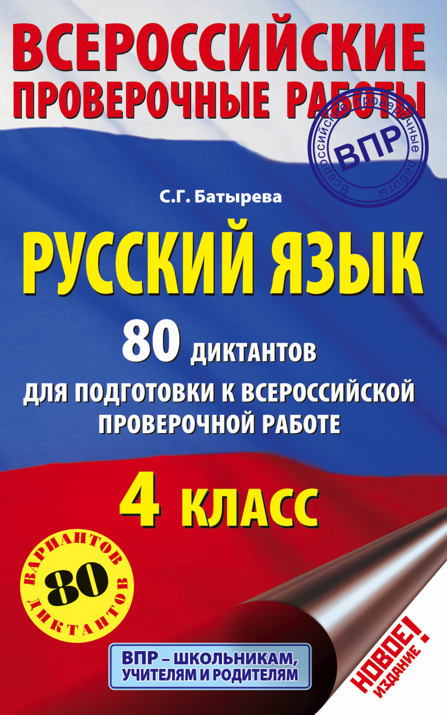 Русский язык. 80 диктантов для подготовки к Всероссийской проверочной работе ( Батырева С.Г.  )