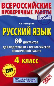 Батырева С.Г. - Русский язык. 80 диктантов для подготовки к Всероссийской проверочной работе обложка книги