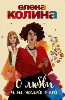 О любви и не только о ней (комплект из 4-х книг) обложка книги