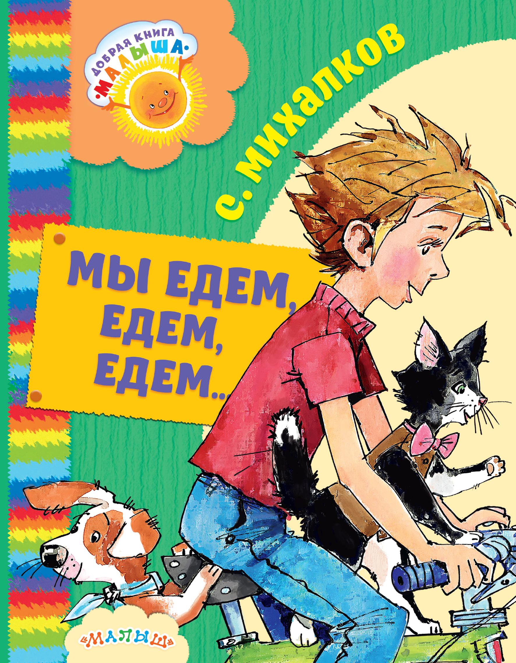 Михалков С.В. Мы едем, едем, едем... евгения полька людям очень нужны стихи