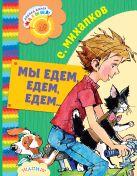 Михалков С.В. - Мы едем, едем, едем...' обложка книги