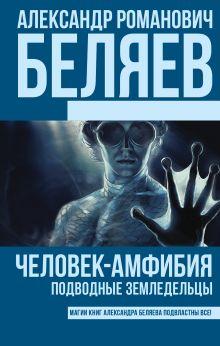 Беляев А.Р. - Человек-амфибия. Подводные земледельцы обложка книги