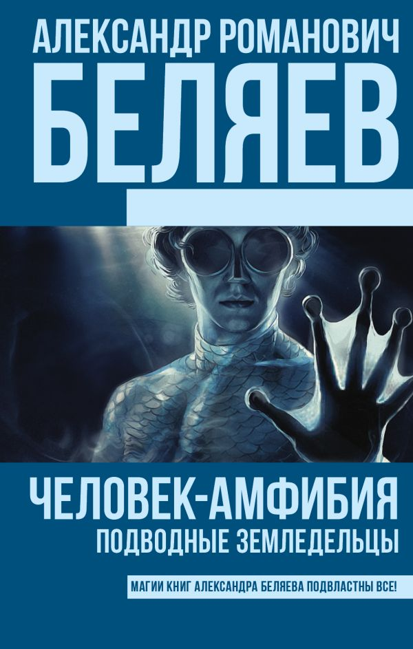 Человек-амфибия. Подводные земледельцы Беляев А.Р.