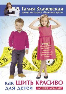Злачевская Г. - Как шить красиво для детей. Лучшие модели! обложка книги