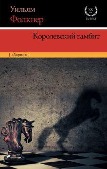 Королевский гамбит обложка книги