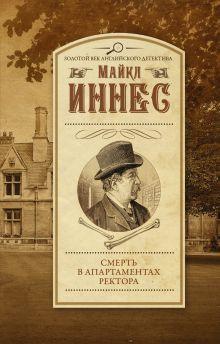 Иннес М. - Смерть в апартаментах ректора обложка книги