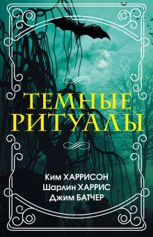 Батчер Д., Харрисон К., Харрис Ш. - Темные ритуалы обложка книги