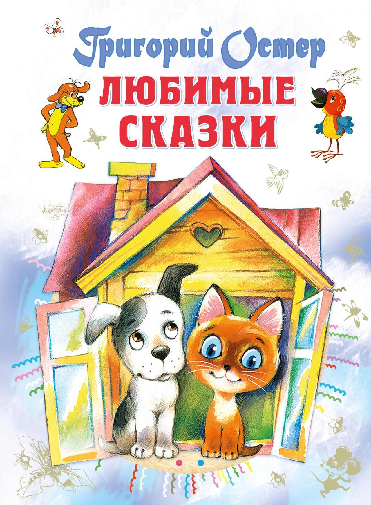 Остер Г.Б. Любимые сказки