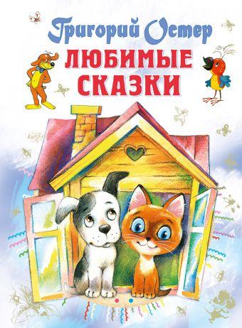 Любимые сказки Остер Г.Б.