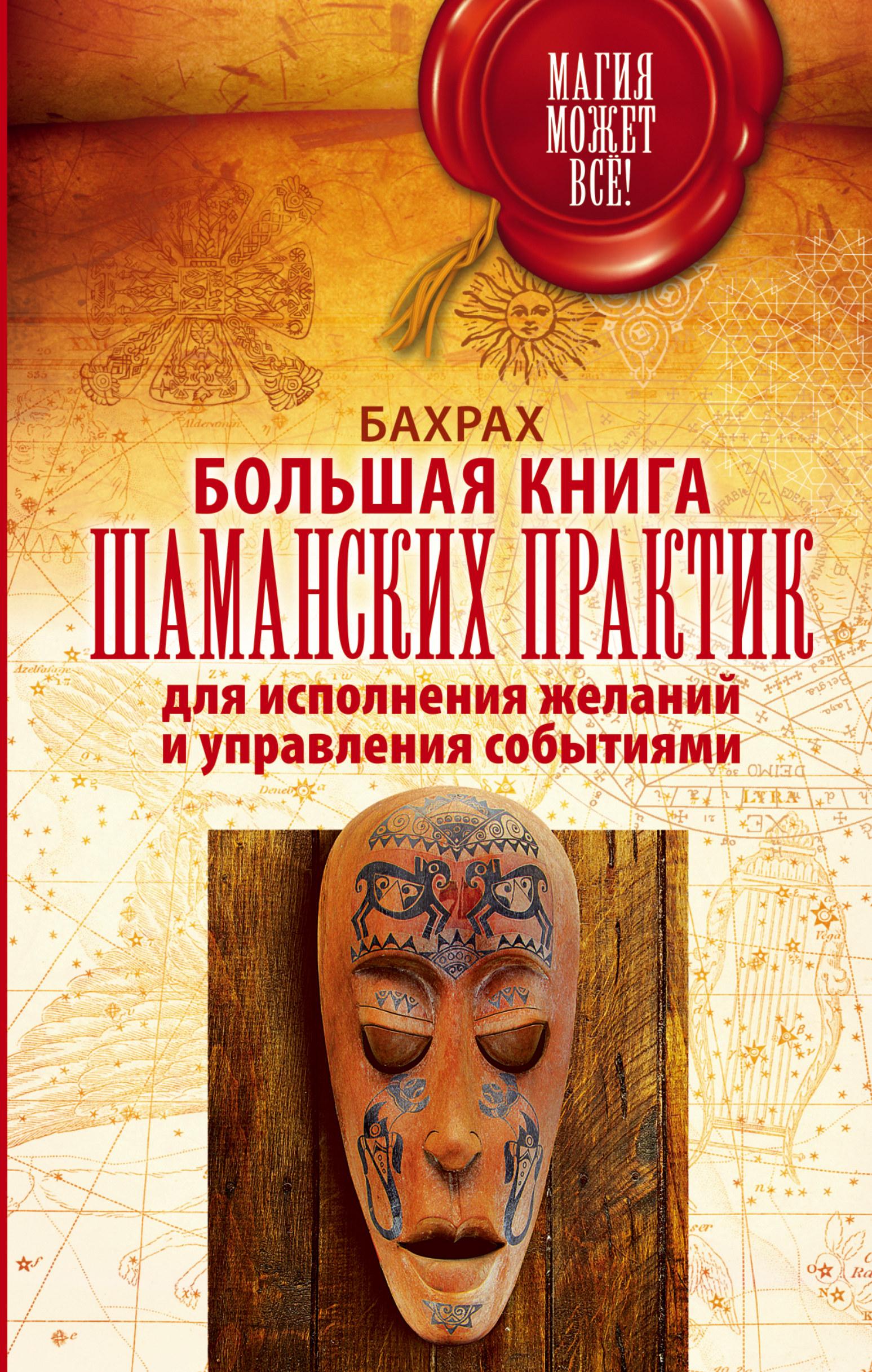 Большая книга шаманских практик для исполнения желаний, управления событиями