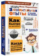 Перельман Я.И. - Занимательные опыты и задачи по физике' обложка книги