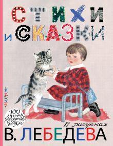 Маршак С.Я.,Михалков С.В., Маяковский В.В. - Стихи и сказки в рисунках В. Лебедева обложка книги