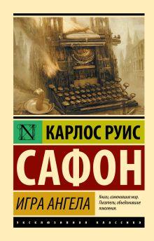 Сафон К.Р. - Игра ангела обложка книги