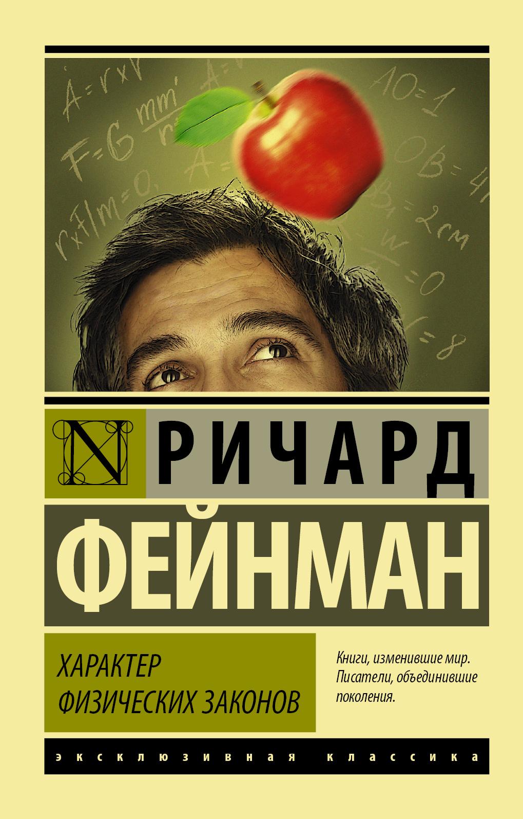 Характер физических законов ( Фейнман Р.  )