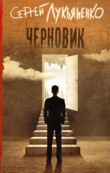 Черновик обложка книги