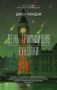 Уиндем Д. - День триффидов. Куколки обложка книги