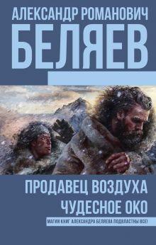 Беляев А.Р. - Продавец воздуха; Чудесное око обложка книги