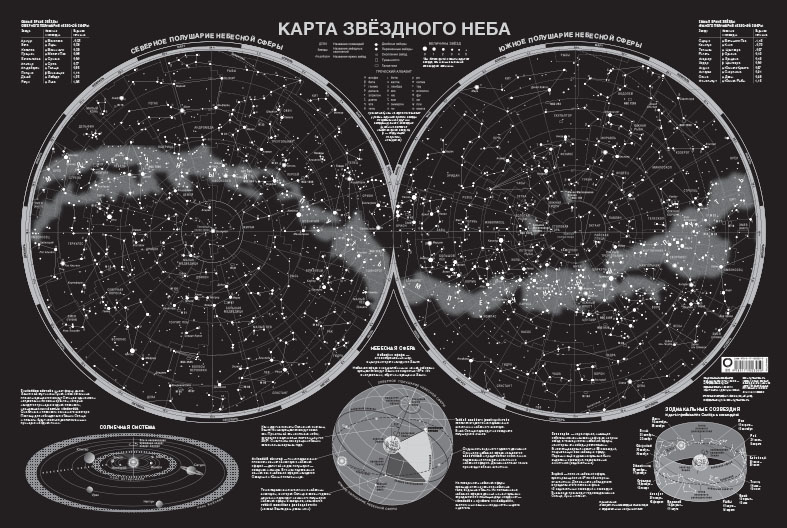 Карта звёздного неба (светящаяся) A1 ( .  )