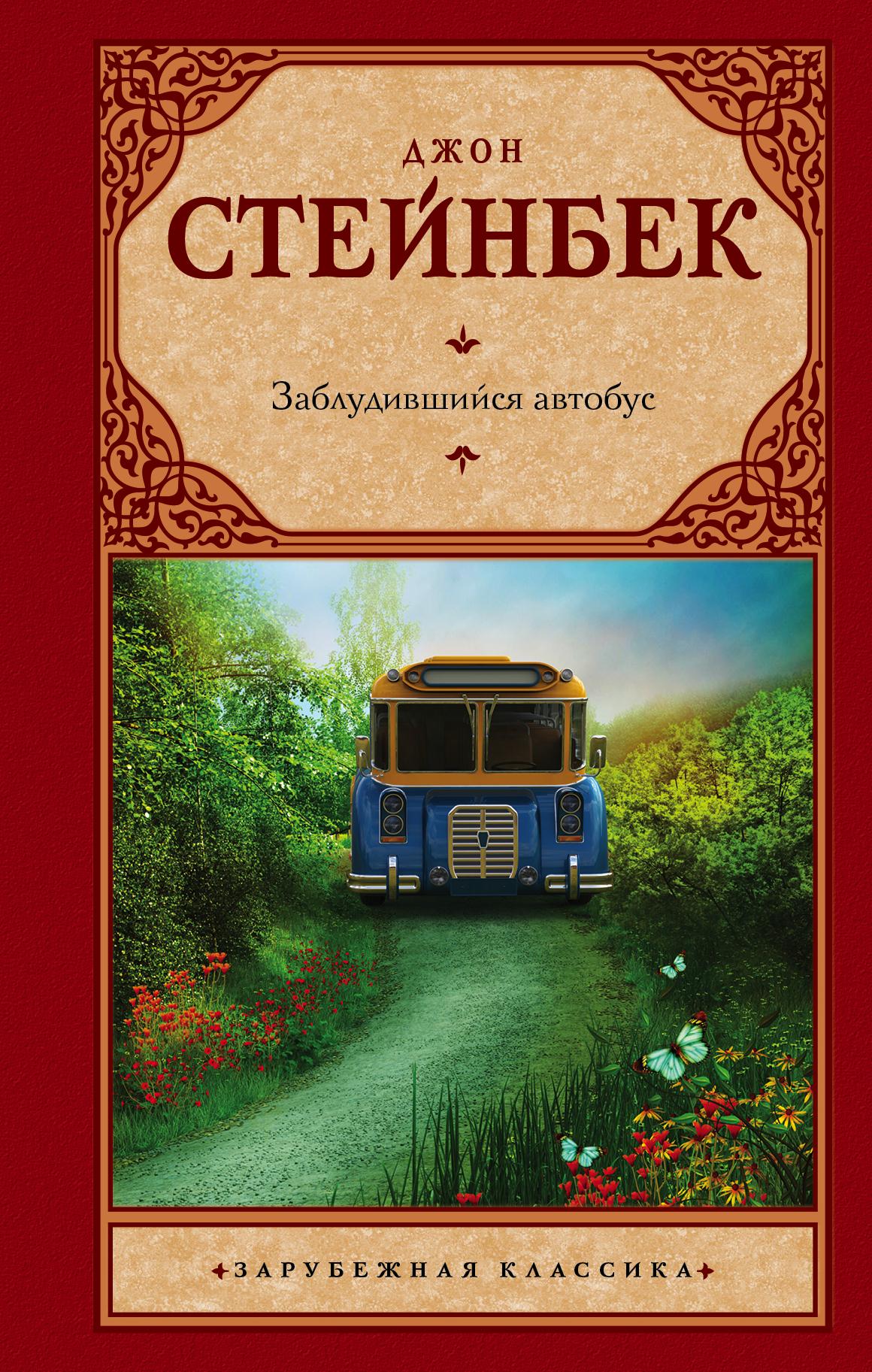 Заблудившийся автобус от book24.ru