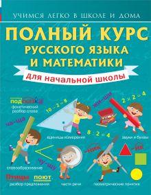 Круглова А. - Полный курс русского языка и математики для начальной школы обложка книги