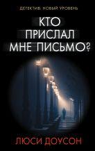 Доусон Л. - Кто прислал мне письмо?' обложка книги