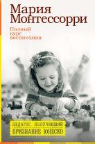 Монтессори М. - Полный курс воспитания: сборник' обложка книги