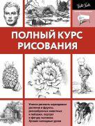 Купить Книга Полный курс рисования . 978-5-17-100317-3 Издательство «АСТ»