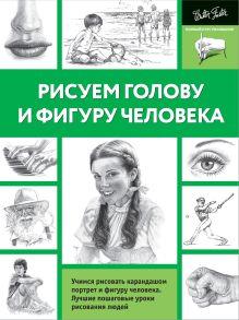 . - Рисуем голову и фигуру человека обложка книги