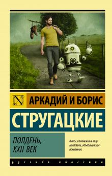 Стругацкий А.Н., Стругацкий Б.Н. - Полдень, XXII век обложка книги