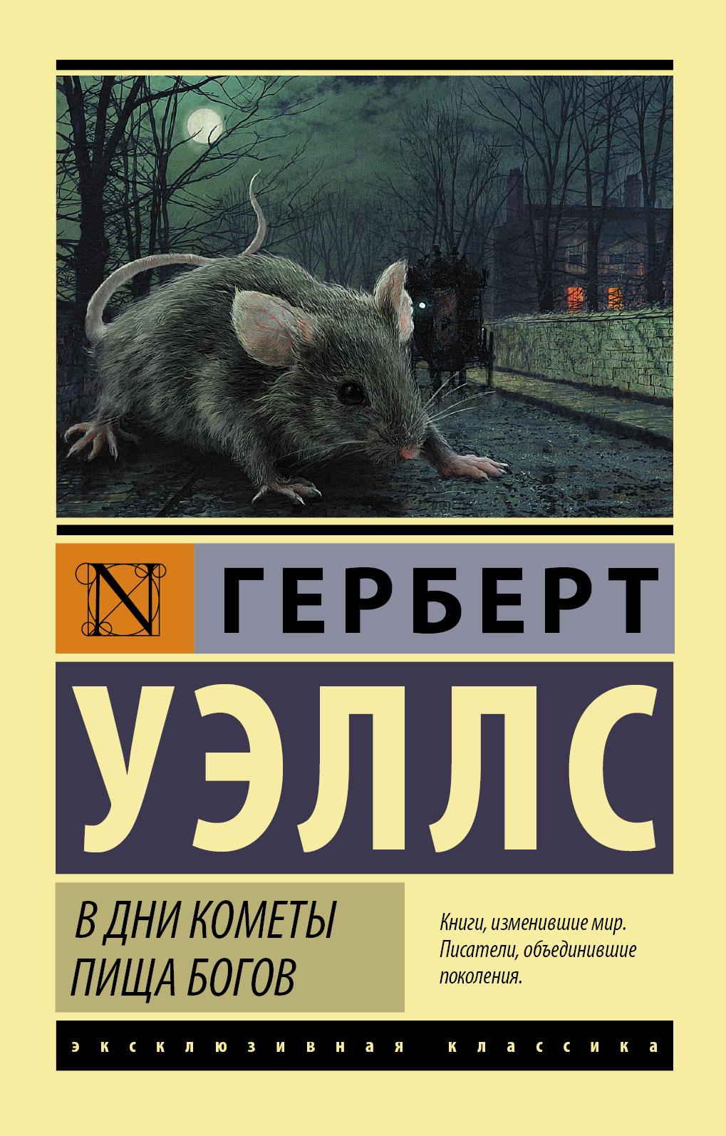 Издательство АСТ В дни кометы. Пища богов