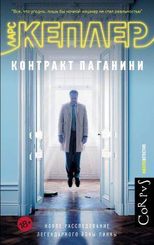 Кеплер Ларс - Контракт Паганини обложка книги