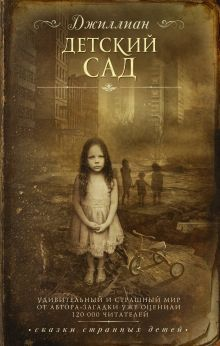Джиллиан - Детский сад обложка книги