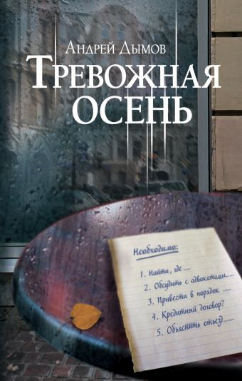 Тревожная осень Дымов А.