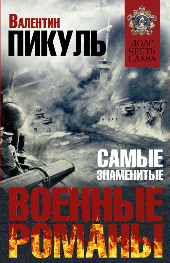 Самые знаменитые военные романы Пикуля Пикуль В.С.