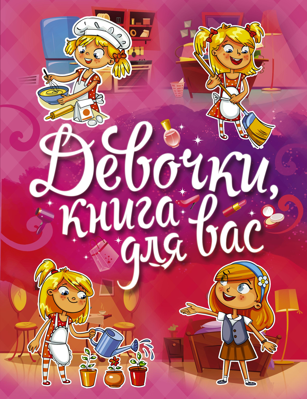 Девочки, книга для вас ( Могилевская С.А.  )