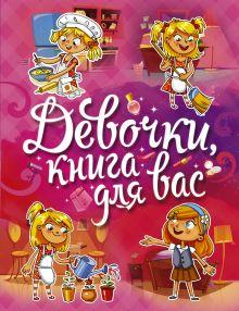 Могилевская С.А. - Девочки, книга для вас обложка книги