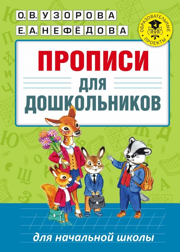 Прописи для дошкольников Узорова О.В.
