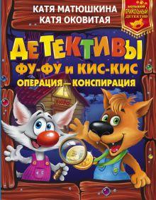 Матюшкина К., Оковитая Е. - Детективы Фу-Фу и Кис-Кис. Операция - конспирация обложка книги