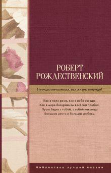 Рождественский Р.И. - Не надо печалиться, вся жизнь впереди! обложка книги