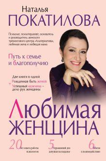 Покатилова Н.А. - Любимая женщина: путь к семье и благополучию обложка книги