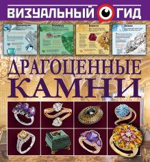Морозова Т.М. - Драгоценные камни обложка книги