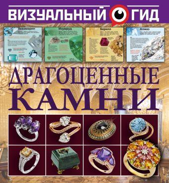 Драгоценные камни Морозова Т.М.