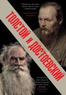 Купить Книга Толстой и Достоевский Толстой Л.Н., Достоевский Ф.М. 978-5-17-100352-4 Издательство «АСТ»