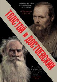 Толстой Л.Н., Достоевский Ф.М. - Толстой и Достоевский обложка книги