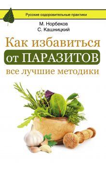 Норбеков М.С., Кашницкий С.Е. - Как избавиться от паразитов: все лучшие методики обложка книги